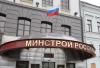 Норматив стоимости квадратного метра жилья в РФ увеличат почти на 6%